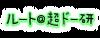 Root-Chodooken Banner
