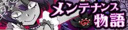 Maintenance Monogatari banner
