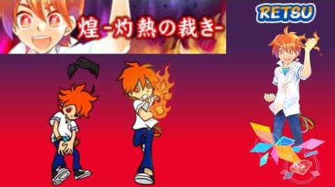 PON HD 「煌 -灼熱の裁き-」