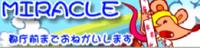 CS7 MIRACLE