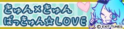 Ec Kyun Kyun Bakkyun LOVE