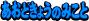 Ao dokyou no mikoto banner