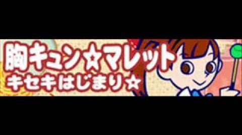 胸キュン☆マレット 「キセキはじまり☆」