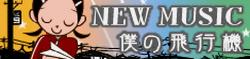 11 NEW MUSIC