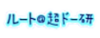Root-Chodooken LT 2P Banner