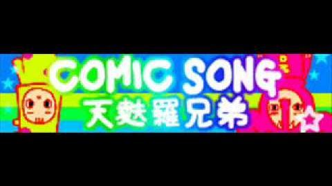 COMIC SONG 「天麩羅兄弟」