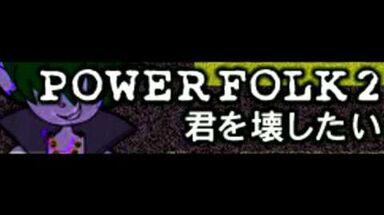 POWER FOLK 2 「君を壊したい」