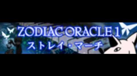 ZODIAC ORACLE 1 HD 「ストレイ・マーチ」