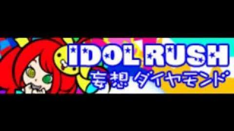 IDOL RUSH 「妄想ダイヤモンド」