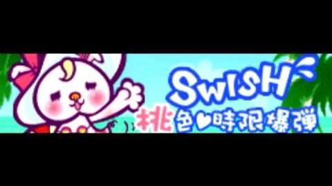 SWISH 「桃色♥時限爆弾」