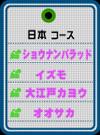 Japan Course