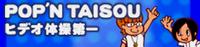 10 POP'N TAISOU