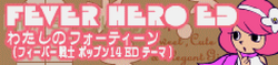 14 FEVER HERO ED