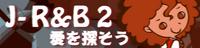 3 J-R&B 2