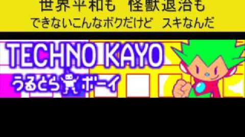 TECHNO KAYO 「うるとら★ボーイ」