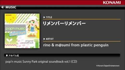 リメンバーリメンバー pop'n music Sunny Park original soundtrack vol