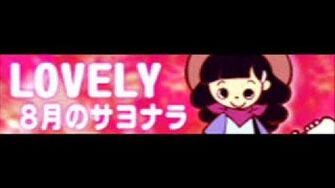 LOVELY 「8月のサヨナラ」