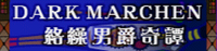 10 DARK MARCHEN