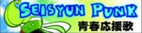CS10 SEISYUN PUNK