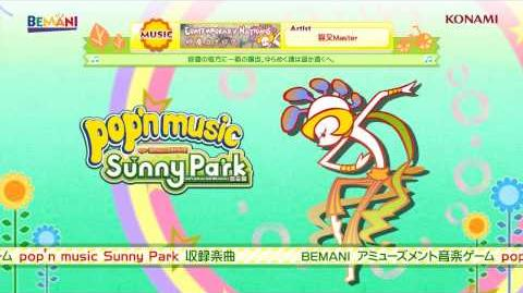 【pop'n music Sunny Park】砂塵カゲロウ