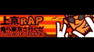 上京RAP 「俺ら東京さ行ぐだ(I'LL GO TO TOKYO!)」