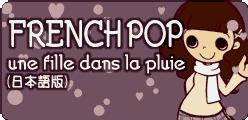FRENCHPOPJ-popn6banner