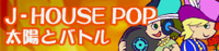 13 J-HOUSE POP