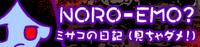 20 NORO-EMO