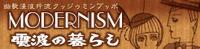 6 MODERNISM