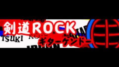剣道 ROCK 「ギターケンドー」