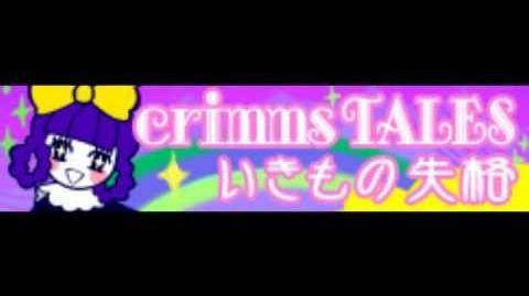 Crimms TALES 「いきもの失格」