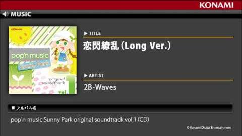 恋閃繚乱(Long Ver.) pop'n music Sunny Park original soundtrack vol