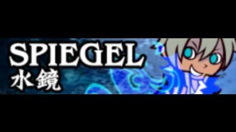 SPIEGEL HD 「水鏡」