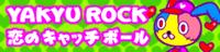 8 YAKYU ROCK