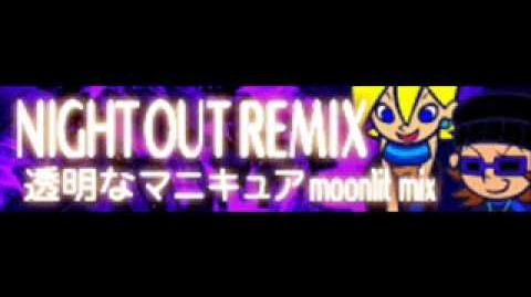 NIGHT OUT REMIX 「透明なマニキュア Moonlit Mix」