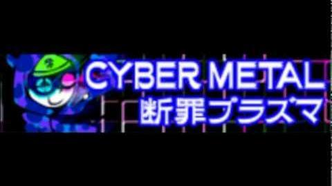 CYBER METAL 積田晋平 - 断罪プラズマ
