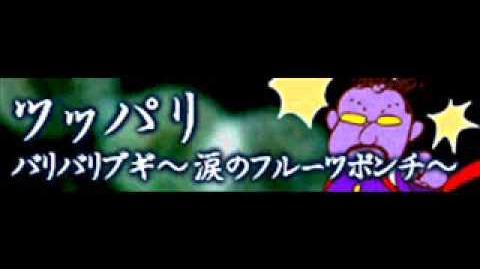 ツッパリ 「バリバリブギ ~涙のフルーツポンチ~」