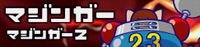 10 MAZINGER Z
