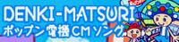 13 DENKI-MATSURI