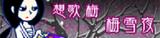 Umeyukiyo