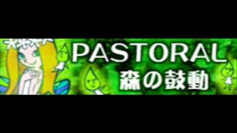 PASTORAL 「森の鼓動」
