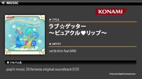 ラブ☆ゲッター~ピュアクル♥リップ~ pop'n music 20 fantasia O.S