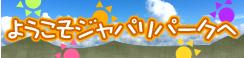 YJPE Banner