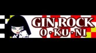 GIN ROCK 「O・KU・NI」