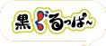 Kuro Guruppa banner
