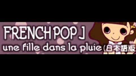 FRENCH POP J 「une fille dans la pluie ~涙色の少女~」