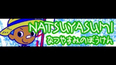 NATSUYASUMI 「なつやすみのぼうけん」