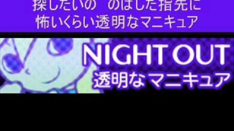 NIGHT OUT 「透明なマニキュア」