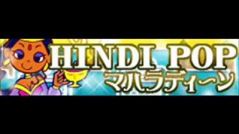 HINDI POP 「マハラディーン」