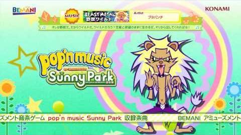 【pop'n music Sunny Park】野獣ワイルド